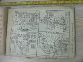 1990年代湖南科技报 报头设计稿 湖南省著名漫画家杨崇南先生漫画