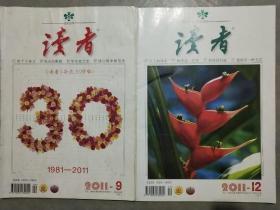 读者  2011年9,12共2本