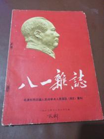 八一杂志 -毛泽东同志论人民战争与人民军队(辑录)专刊