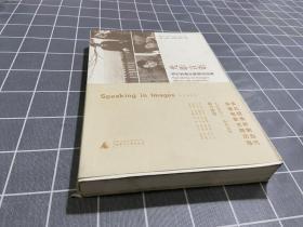 光影言语:当代华语片导演访谈录