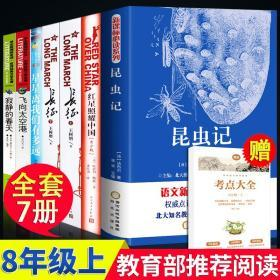八年级上册必读6册红星照耀中国 昆虫记 长征和飞向太空港正版初中生指定课外书阅读名著书目红心初二上语文书籍原著完整版全套本