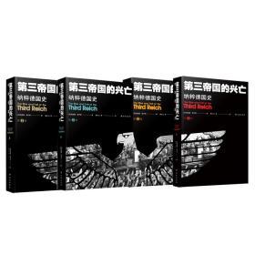 C第三帝国的兴亡:纳粹德国史(平装全4册)