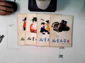儿童文学 1983.5-8 4本合售