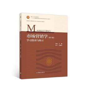 市场营销学(第五版)学习指南与练习 正版 王旭 9787040498806