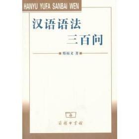 汉语语法三百问 正版 邢福义 9787100033107