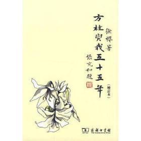 方桂与我五十五年(增订本) 正版 徐樱  著 9787100066402