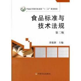 食品标准与技术法规第二版 正版 张建新  主编 9787109184718