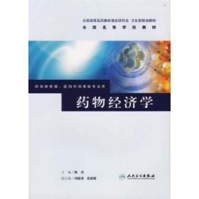 *物经济学(*品营销) 正版 陈洁 主编 9787117077477