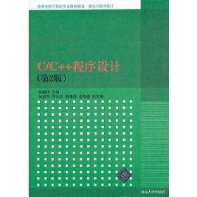 CC++程序设计(第2版算法与程序设计高等学校计算机专业教材精选) 正版 张树粹 9787302285052