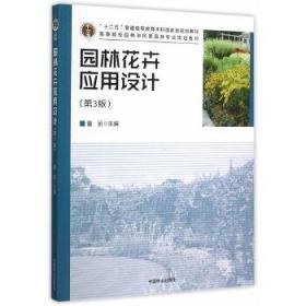 园林花卉应用设计 正版 董丽 主编 9787503881039