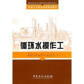 循环水操作工 正版 中国石油化工集团公司人事部,中国石油天然气集团公司人事服务中心 编 9787511409737