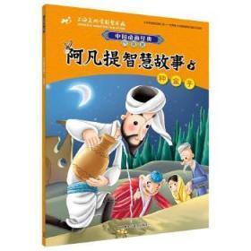 阿凡提智慧故事(7种金子升级版) 正版 上海美术电影制片厂 9787513573412