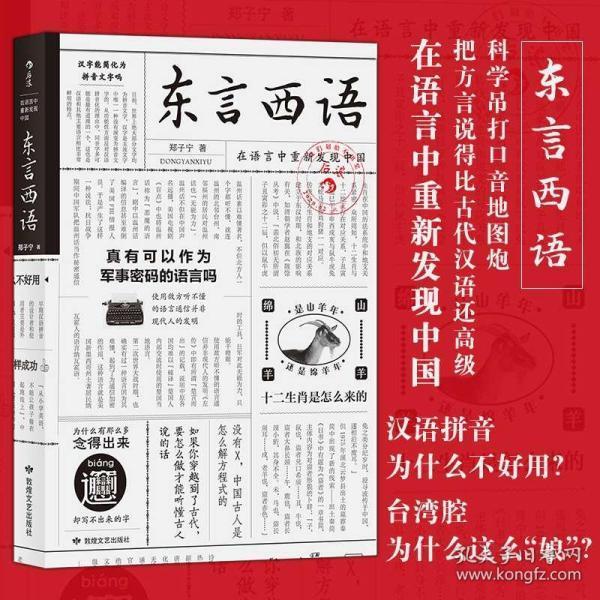 东言西语:在语言中重新发现中国(郑子宁著)