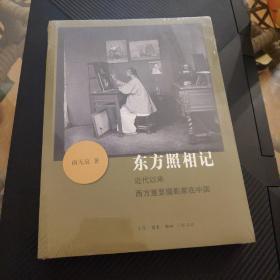 东方照相记:近代以来西方重要摄影家在中国