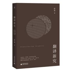 翻译新究 正版 思果 9787559802064
