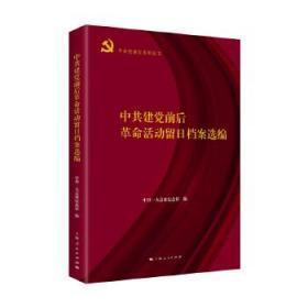 中共建党前后革命活动留日档案选编 正版 中共一大会址纪念馆 9787208151475