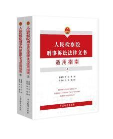 2020新书 人民检察院刑事诉讼法律文书适用指南