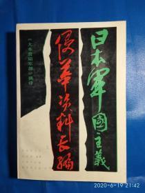 日本军国主义侵华资料长编(上)(A52箱)
