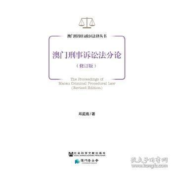 澳门特别行政区法律丛书:澳门刑事诉讼法分论(修订版)