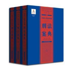 中华人民共和国案典系列-中华人民共和国刑法案典(平装)