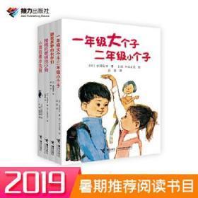 一年级大个子二年级小个子 正版 古田足日 9787544841641