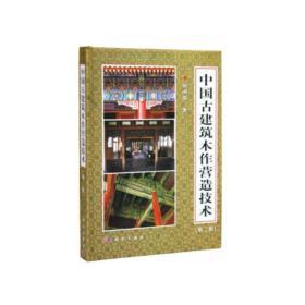 中国古建筑木作营造技术(第二版) 正版 马炳坚 9787030114877