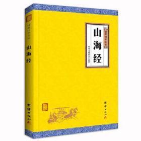山海经 正版 中华文化讲堂 注译 9787512647527