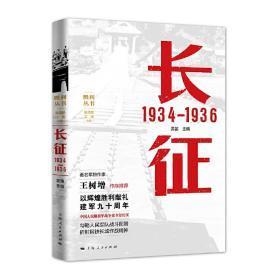 长征 1934—1936 正版 吴笛 主编 9787208146389