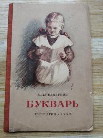 俄文版,小学识字课本195O年