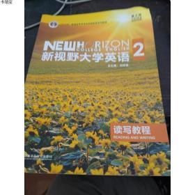新视野大学英语2 第三版