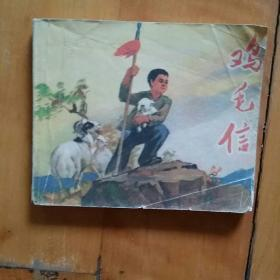文革版   有毛语录   连环画  鸡毛信  华山 原化    刘继卤 绘  上海美术   1972年二版陕西一印