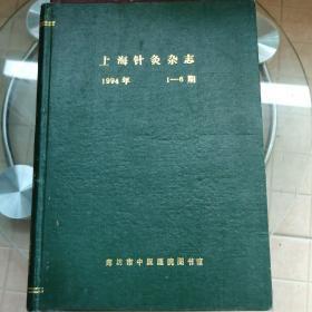 上海针灸杂志 1994年1-6期【廊坊市中医医院图书馆】