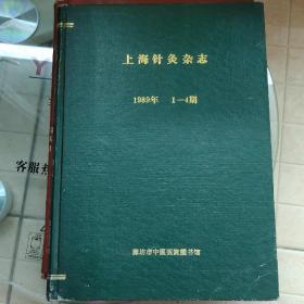 上海针灸杂志 1989年1-4期【廊坊市中医医院图书馆】
