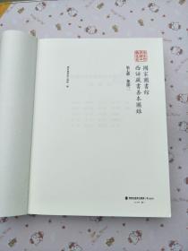 国家图书馆西谛藏书善本图录(第四册没有封面)
