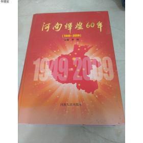河南辉煌60年1949-2009