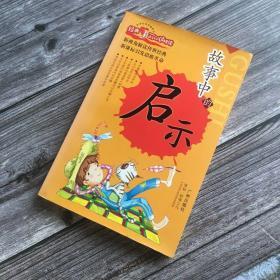 正版现货 经典可以这样读.汉语中的奥妙