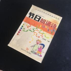 正版现货 节日朗诵诗:20世纪中国经典朗诵诗集锦