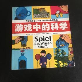 正版现货 《游戏中的科学》,品相完美,全网独一无二,德国最经典的科普读物,1964年出版至今畅销不衰,[德]汉斯·尤尔根·普雷斯,海南出版社2004年版2005年印