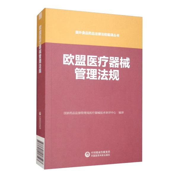 欧盟医疗器械管理法规/国外食品药品法律法规编译丛书