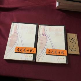 白发魔女传上下(内蒙古出版社)