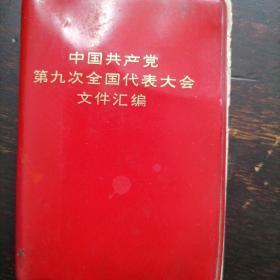 中共九大文件汇编