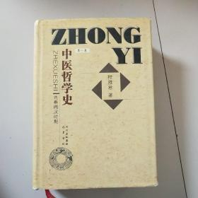 中医哲学史 【第一卷】