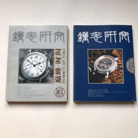 钟表研究 (2005年7月、2005年9月2册)