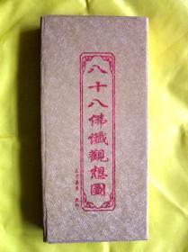 佛学类·八十八佛忏观想图(经折装·彩图·有函套)