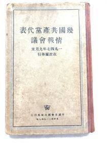 《几国共产党代表情报会议》一册全