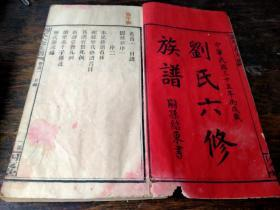 民国35年刘氏六修族谱12册
