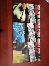 特殊战秘密档案:太空战、心理战 、反间谍战  3册合售