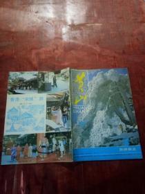 黄山旅游杂志1984冬总第12期