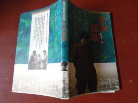 《挥师援朝》彭德怀元帅壮烈人生丛书丛书之五 正版书 1997年1版1印 5000册 馆藏 品佳 书品如图.
