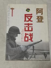 二战类:阿登反击战--第一个24小时